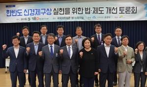 [NSP PHOTO]'남북경제협력' 법제도개선 토론회 개최…남북경제협력 안정성 우선돼야