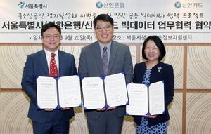 [NSP PHOTO]신한은행, 중소상공인 '중장기 경기지원' 업무협약