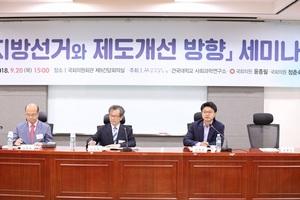 [NSP PHOTO]중앙선관위, '지방선거와 제도개선 방향' 세미나 개최