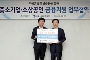 [NSP PHOTO]우리은행, 대구신보 '소상공인 지원' 특별출연
