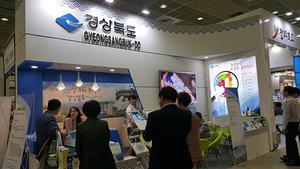 [NSP PHOTO]경북도, 부동산박람회에서 국내외 금융계 투자자 집중 공략