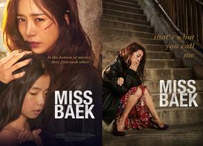 [포토]미쓰백 도쿄 국제영화제·런던 동아시아 영화제 초청…해외 바이어들도 관심