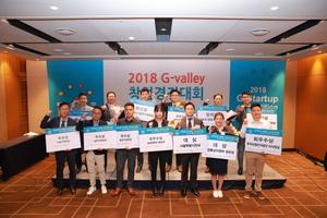 [NSP PHOTO]한국산업단지공단, '2018 G밸리 창업경진대회' 성료