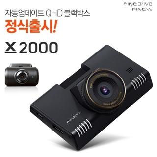 파인뷰 X2000 (사진 = 파인디지털)