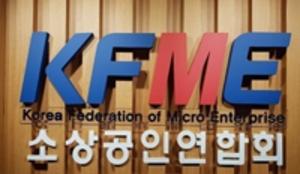 [NSP PHOTO]소상공인연합회, 통신사·밴사 카드결제 부당행위 비판