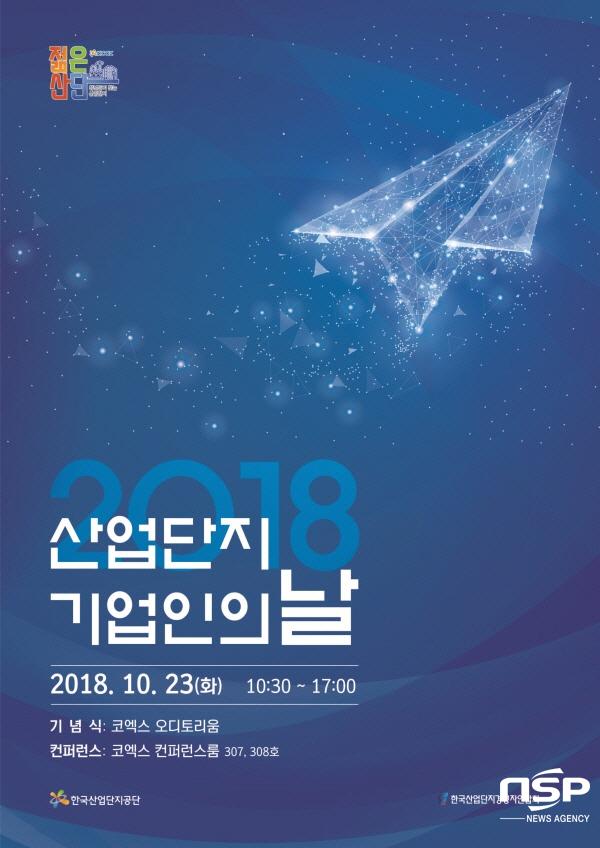[NSP PHOTO]한국산업단지공단-산경련, '2018 산업단지 기업인의 날' 공동 개최