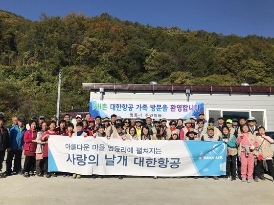 대한항공 임직원들과 명동리 마을 주민들이 함께 기념촬영을 하고 있는 모습 (사진 = 대한항공)