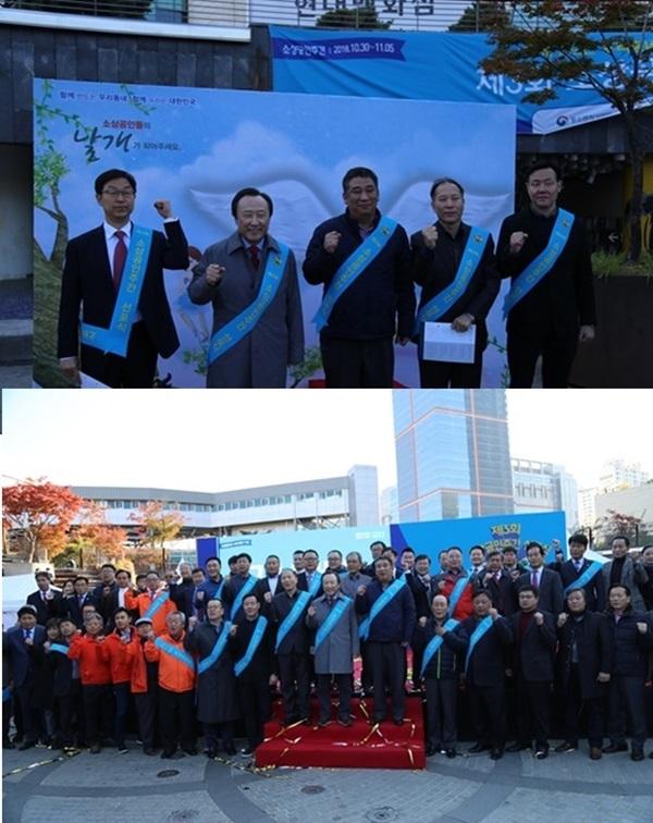 소상공인 주간 선포식행사 모습 (사진 = 소상공인연합회)