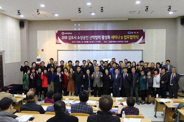 김포대학교 산학협력단이 2018 김포시 소상공인 산학협력 세미나를 개최하고 단체기념사진을 촬영하고 있다. (사진 = 김포대학교)