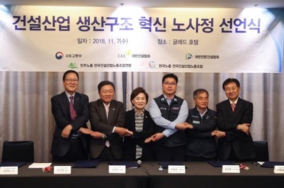 김현미 장관(왼쪽 세번째)과 노사정 관계자들이 기념촬영을 하고 있다. (사진 = 국토부 제공)