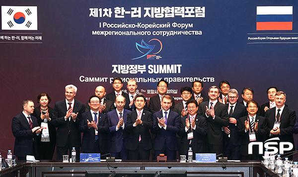 한-러 지방협력포럼-지방정부 서밋 (사진 = 경북도)