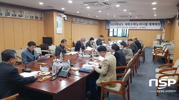 청도군이 대학수학능력시험 대비 종합대책 관계자 회의를 개최했다. (사진 = 청도군)