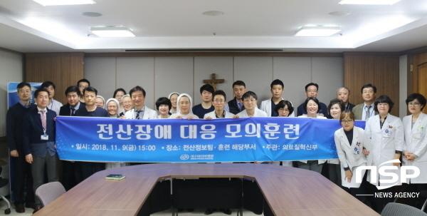 대구파티병원 관계자들이 지난 9일 전산장애 대응 모의훈련 실시을 위해 단체 기념사진을 촬영했다. (사진 = 대구파티마병원)