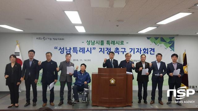 14일 오후 2시 성남시의회에서 열린 인구수로 산정한 특례시 지정 기준에 대한 재검토를 촉구 기자회견하는 성남시의원들. (사진 = 김병관 기자)