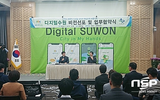 Suhon Market (left) and Suh Won (left) took part in the Digital Summoner Vision Declaration Ceremony held at Suwon City Hall Meeting Room on the 14th. (Photo = Advertising in Nam)