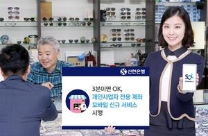 [NSP PHOTO]신한銀, 개인사업자 'SOHO 사업자 통장' 비대면 서비스 실시