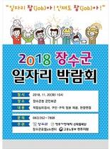 [NSP PHOTO]'일자리 잡(job)아!'…장수군, 일자리 박람회 개최