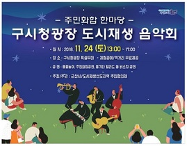 [NSP PHOTO]군산시, 24일 구(舊)시청 광장서 도시재생 음악회