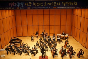 [NSP PHOTO]김포시-민주평통, 전국 청소년 오케스트라 경연대회 개최