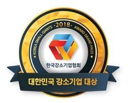 한국강소기업협회 대한민국 강소기업 대상 앰블럼