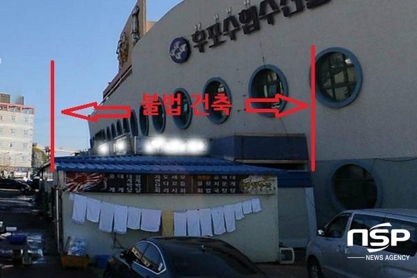 후포수산물유통센터에 불법으로 약 3~4m 정도의 건축물이 지어졌다. (사진 = 박병일 기자)