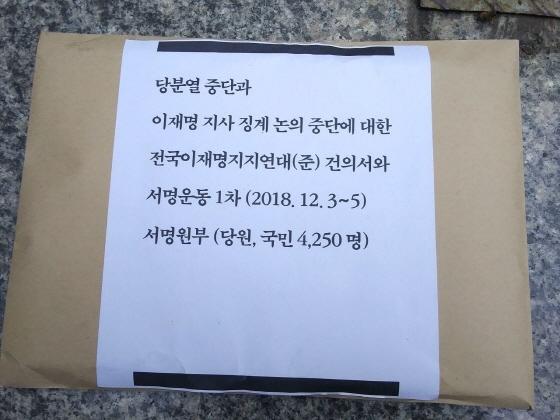 6일 오후 26개 이재명 경기지사 지지자 단체가 이재명 경기지사의 징계논의중단에 대한 서명과 이재명 지지연대의 건의문을 더불어민주당 지도부에 전달했다. 사진은 이재명 지지연대가 시민들에게 받은 이 지사의 징계논의 중단 서명 원부. (사진 = 이재명 지지연대)