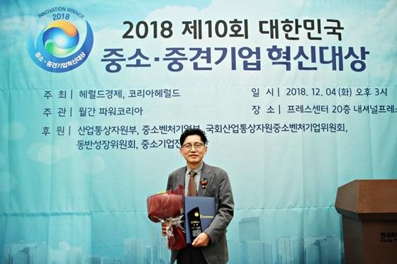 홍재기 시니어벤처협회 부회장이 중소·중견기업 혁신 대상 동반성장위원장 상 수상후 기념사진을 찍고있다.