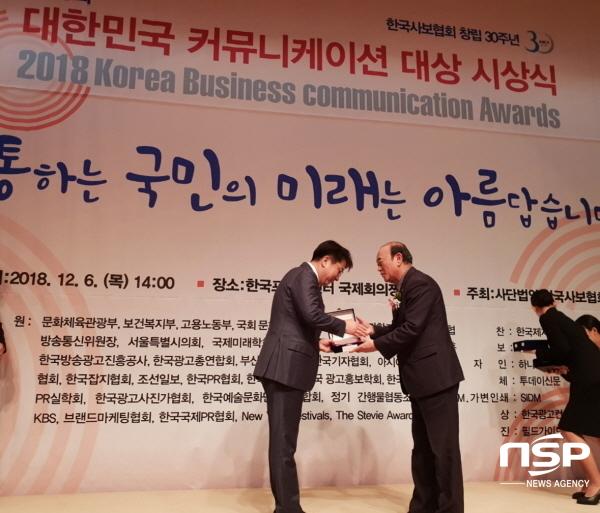 DGB대구은행 서문선 상무(왼쪽)가 한국사보협회로부터 대한민국 커뮤니케이션 대상을 받고 있다. (사진 = DGB대구은행)
