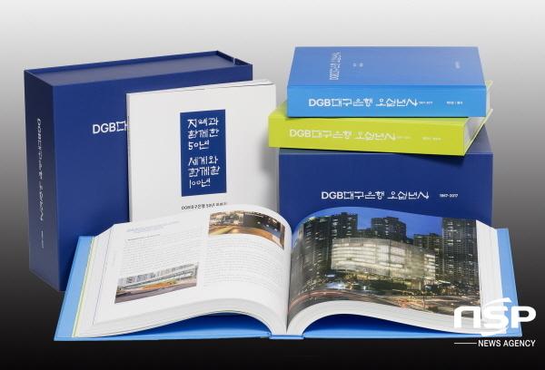 DGB대구은행이 지난해 창립 50주년을 기념해 발간한 지역과 함께한 50년, 세계와 함께할 100년 DGB대구은행 오십년사 (사진 = DGB대구은행)