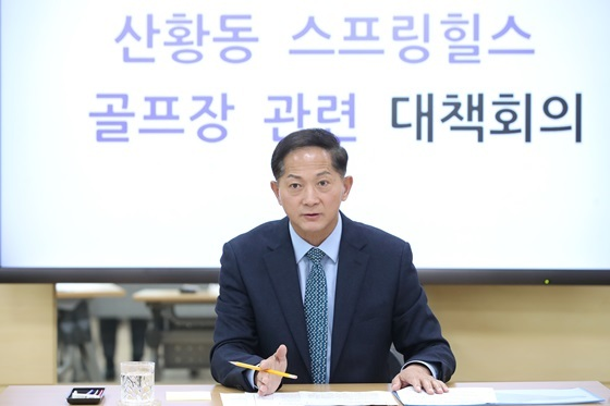 이재준 고양시장이 고양 스프링힐스 골프장 증설과 관련된 대책회의를 개최하고 있다. (사진 = 고양시)