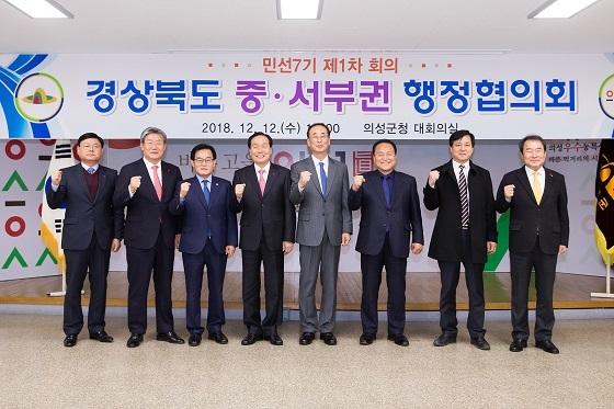 [NSP PHOTO]구미시, 민선7기 경북 중·서부권 행정협의회 제1차 정기회의 개최