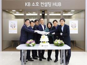 [NSP PHOTO]KB국민은행, 소상공인 지원정책 동참 위해 소호 컨설팅 HUB 출범