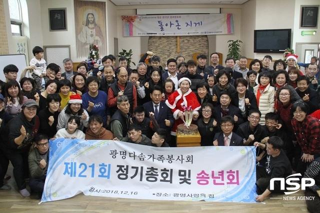 [NSP PHOTO]광명 다솜가족봉사회, 창립21주년 기념식 개최