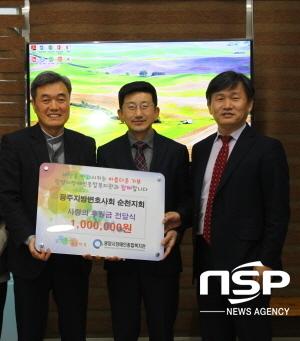 [NSP PHOTO]광주지방변호사회,   광양장애인종합복지관 성금 전달