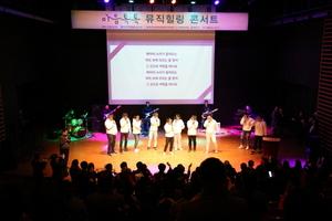[NSP PHOTO]GS칼텍스 여수공장, 위기청소년 마음톡톡  콘서트 개최