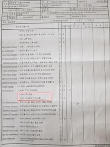 PTM 교체 및 업데이트 작업내역서 (사진 = 김영부 만트럭피해차주모임 대표)