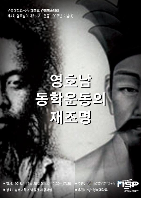영호남 동학운동 학술대회 포스터 (사진 = 경북대학교)