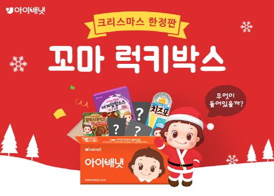 어린이용 간식 담은 럭키박스 (사진 = 아이배냇 제공)