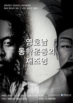 [NSP PHOTO]경북대, '영호남 동학운동 재조명' 연합학술대회 진행