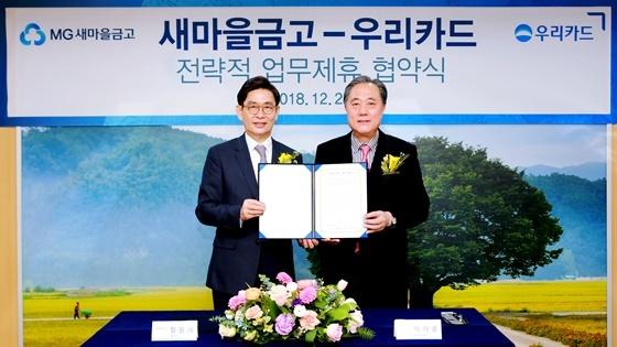 우리카드와 새마을금고가 상호 협력을 위한 전략적 업무 제휴 협약을 체결했다. (사진 = 우리카드)