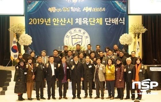 8일 개최된 2019년 안산시 체육단체 단배식에서 내‧외빈들이 기념촬영을 하고 있다. (사진 = 나수완 기자)
