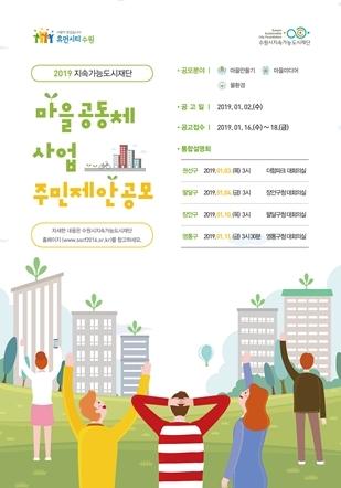 2019 공동체지원 주민제안공모사업 포스터. (사진 = 수원시지속가능도시재단)