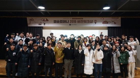 2019 비전워크샵 (사진 = 엘솔컴퍼니 제공)