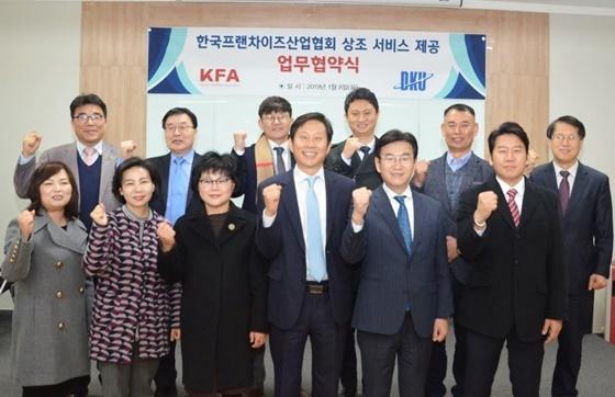 한국프랜차이즈협회,단국상의원·한국시니어케어와 전통수의 상조서비스 업무협약을 체결했다. (사진 = 한국프랜차이즈산업협회)