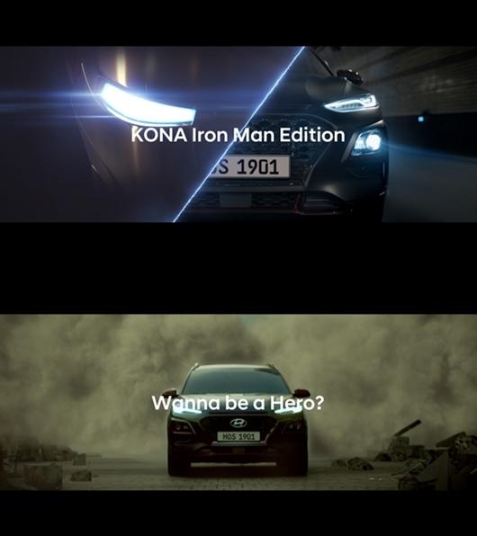 코나 아이언맨 에디션 (사진 = 현대차)