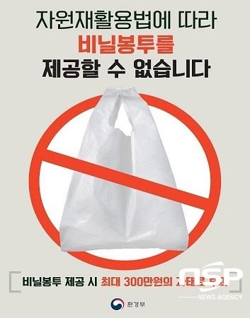 1회용 비닐봉투 사용이 전면 금지 포스터. (사진 = 경산시)