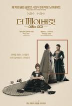 [NSP PHOTO]'더 페이버릿: 여왕의 여자' 2월 21일 개봉…권력을 향한 그녀들의 미친 발버둥