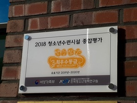 [NSP PHOTO]영양군청소년수련원, 전국 '청소년수련시설 종합평가' 최우수기관 선정