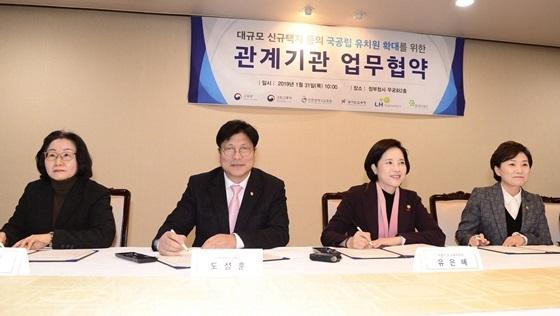 왼편 두번째부터 도성훈 인천 교육감, 유은혜 교육부장관, 김현미 국토부 장관 (사진 = 인천 교육청)