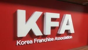 한국프랜차이즈산업협회 (사진 = 양채아 기자)